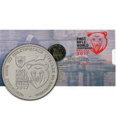 25 рублей 2017 г., Чемпионат мира по практической стрельбе из карабина , в буклете