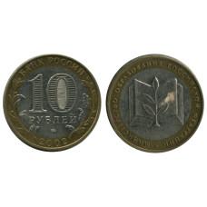 10 рублей 2002 г., Министерство Образования