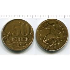 50 копеек 2012 г.