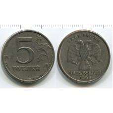 5 рублей 1998 г.