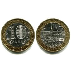 10 рублей 2010 г., Юрьевец