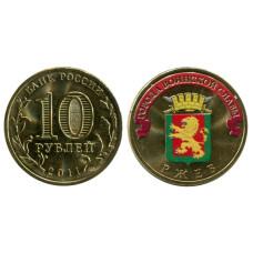 10 рублей 2011 г., Ржев (цветная)