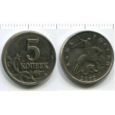 5 копеек 2002 г.