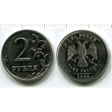 2 рубля 2009 г., немагнитная