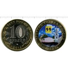 10 рублей 2014 г., Нерехта (цветная)