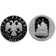 3 рубля 2012 г., Спасо-Преображенский собор - г. Белозерск