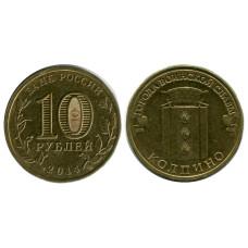 10 рублей 2014 г., Колпино