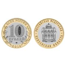 10 рублей 2014 г., Пензенская Область