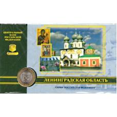 10 рублей 2005 г., Ленинградская область (в буклете)