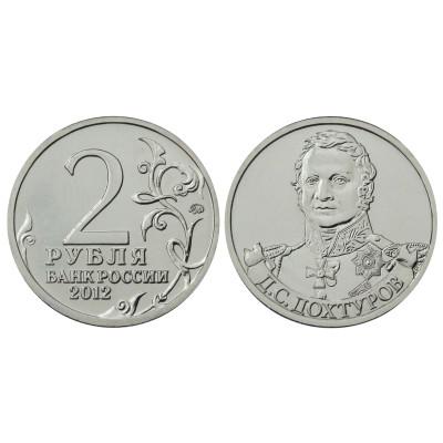 Монета 2 рубля 2012 г., Отечественная война 1812 г., Дохтуров Д. С.
