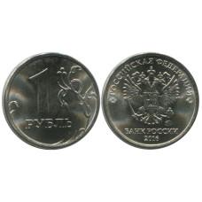 1 рубль 2016 г.