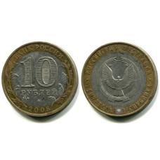 10 рублей 2008 г. Удмуртская Республика ММД