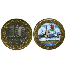 10 рублей 2005 г., Казань (цветная)