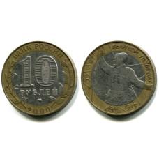 10 рублей 2000 г., 55 лет Великой Победы СПМД