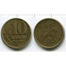 10 копеек 1999 г.