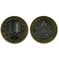 10 рублей 2008 г., Астраханская Область