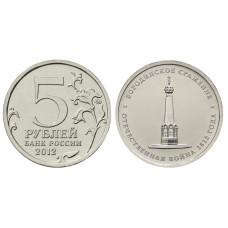 5 рублей 2012 г., Отечественная война 1812 г., Бородинское сражение