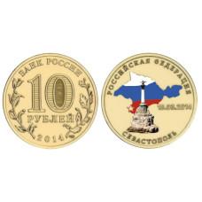 10 рублей 2014 г., Севастополь (цветная)