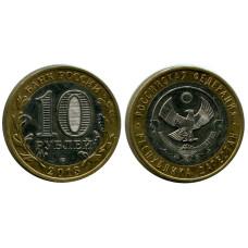10 рублей 2013 г., Республика Дагестан
