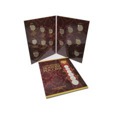 Набор монет 1999-2001 гг. (в альбоме-планшете)