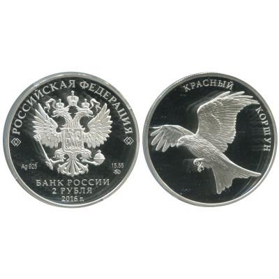 Серебряная монета 2 рубля 2016 г., Красный коршун