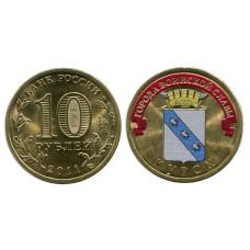 10 рублей 2011 г., Курск (цветная)