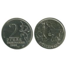 2 рубля 2000 г., Сталинград
