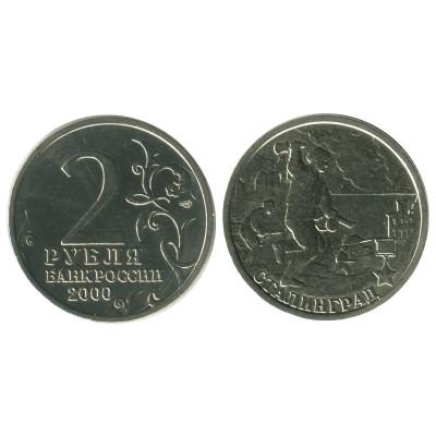 Монета 2 рубля 2000 г., Сталинград
