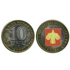 10 рублей 2009 г., Республика Коми (цветная 2)