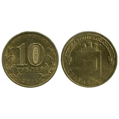 Монета 10 рублей 2016 г., Старая Русса серия ГВС