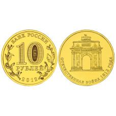 10 рублей 2012 г., Отечественная война 1812 г., Триумфальная арка в Москве