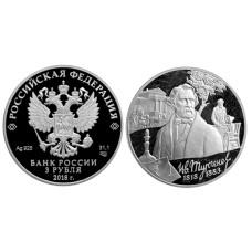 3 рубля 2018 г., 200-летие со дня рождения И.С. Тургенева