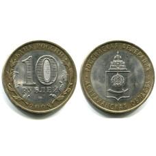 10 рублей 2008 г., Астраханская Область СПМД