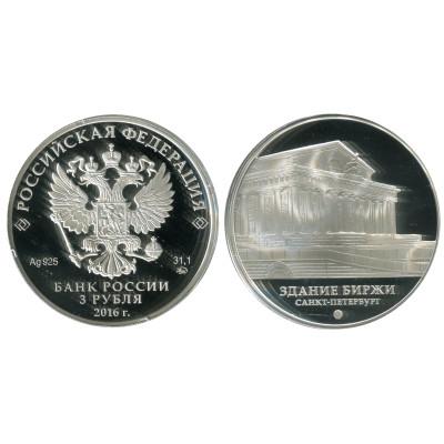 Серебряная монета 3 рубля 2016 г., Здание Биржи, Санкт-Петербург