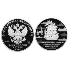 3 рубля 2018 г., 350 лет Отечественному государственному судостроению