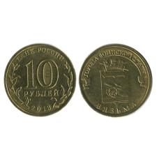 10 рублей 2013 г., Вязьма
