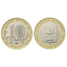 10 рублей 2018 г., Курганская область