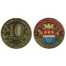 10 рублей 2014 г., Выборг (цветная)