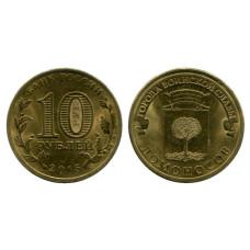 10 рублей 2015 г., Ломоносов