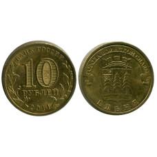 10 рублей 2011 г., Ельня