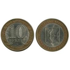 10 рублей 2009 г., Кировская Область
