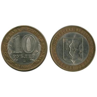 Монета 10 рублей 2009 г., Кировская Область Биметалл