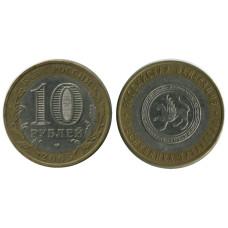 10 рублей 2005 г., Республика Татарстан