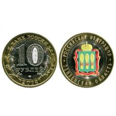 10 рублей 2014 г., Пензенская Область (цветная 2)