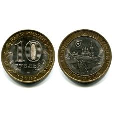 10 рублей 2005 г., Боровск