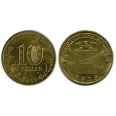 10 рублей 2012 г., Луга