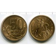 50 копеек 2008 г.