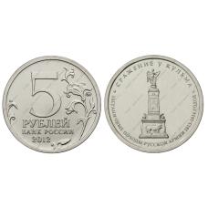 5 рублей 2012 г. , Отечественная война 1812 г., Сражение у Кульма