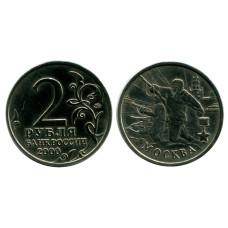 2 рубля 2000 г., Москва