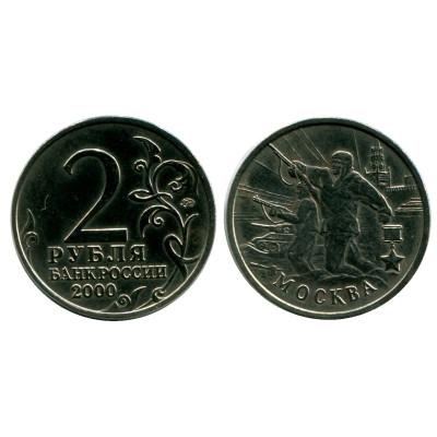 Монета 2 рубля 2000 г., Москва